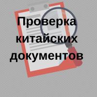 Проверка сертификатов3