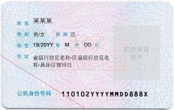 China id info