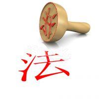 Организационно-правовые формы китайских компаний