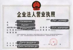 расшифровка сертификата бизнес-лицензии в Китае