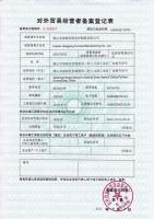 Разрешение на ВЭД в Китае