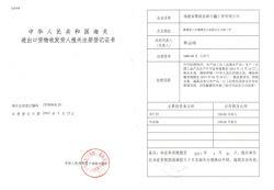Китайская таможенная регистрация