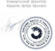 Вердиян Артур Юрьевич