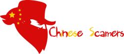китайские обманщики